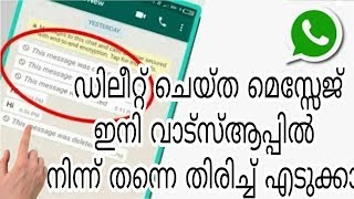 How To READ WhatsApp Deleted Messages | New WhatsApp Trick 2018