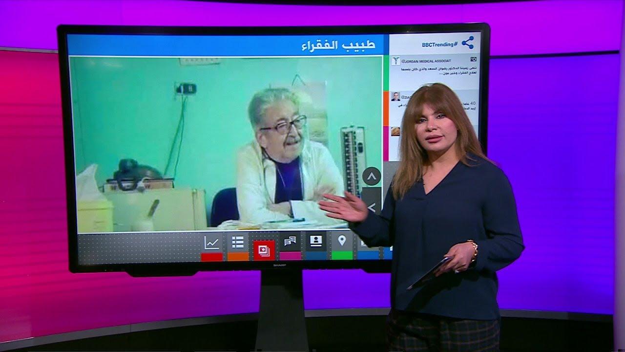 عالجهم بربع دينار أو دينار فقط طوال 40 عاما: وفاة طبيب الفقراء في الأردن