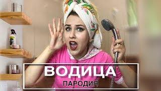 Ольга Бузова - Водица | ПАРОДИЯ