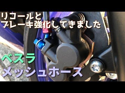 ピーちゃん#74 リコールとブレーキ強化YZFR25