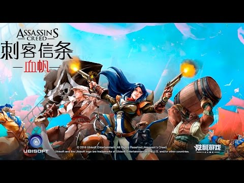 Assassin's Creed Blood Sail | Teaser Trailer