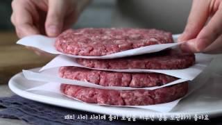 food recipe | 버거 패티 만들기 BURGER PATTY | la cuisine 라퀴진