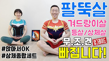 상체 다이어트 최고의 운동 BEST [팔뚝살/겨드랑이살/등살/가슴어깨라인]