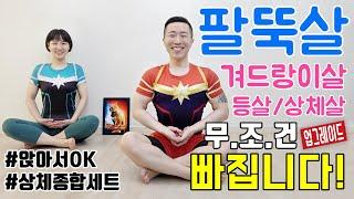 상체 다이어트 최고의 운동 BEST [팔뚝살/겨드랑이살…