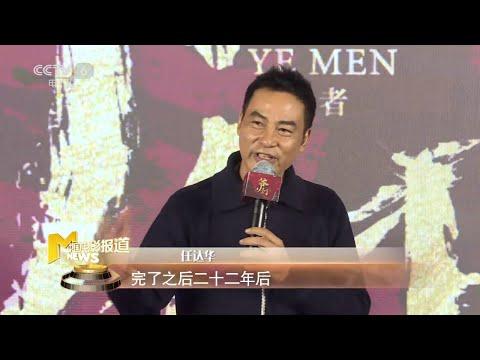 电影《爷们》上海启动 任达华换个方式再演硬汉【中国电影报道 | 20191011】