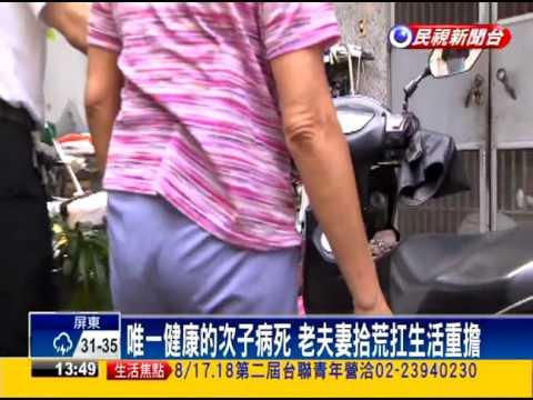 「路倒翁」悲歌 78歲拾荒養3肌萎子女-民視新聞