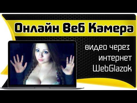 Фото с веб