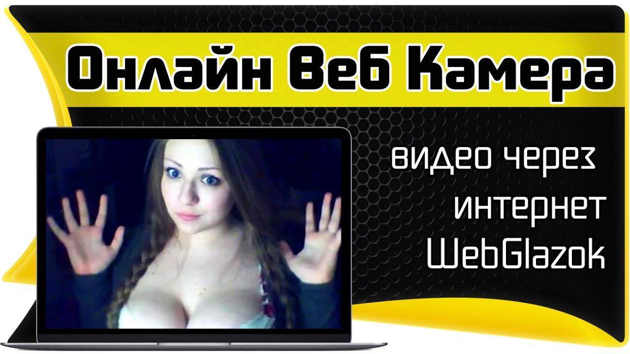 Веб регистраций сайт через без камеру знакомств