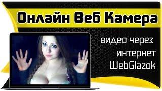⚠️ Видео с Онлайн Веб Камеры - Как Смотреть Через Интернет? | Webglazok.Com