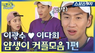 [Running Man] Lee Kwang-soo ♥ Lee Da-hee, Funny moments Part 1 《SBS Catch》