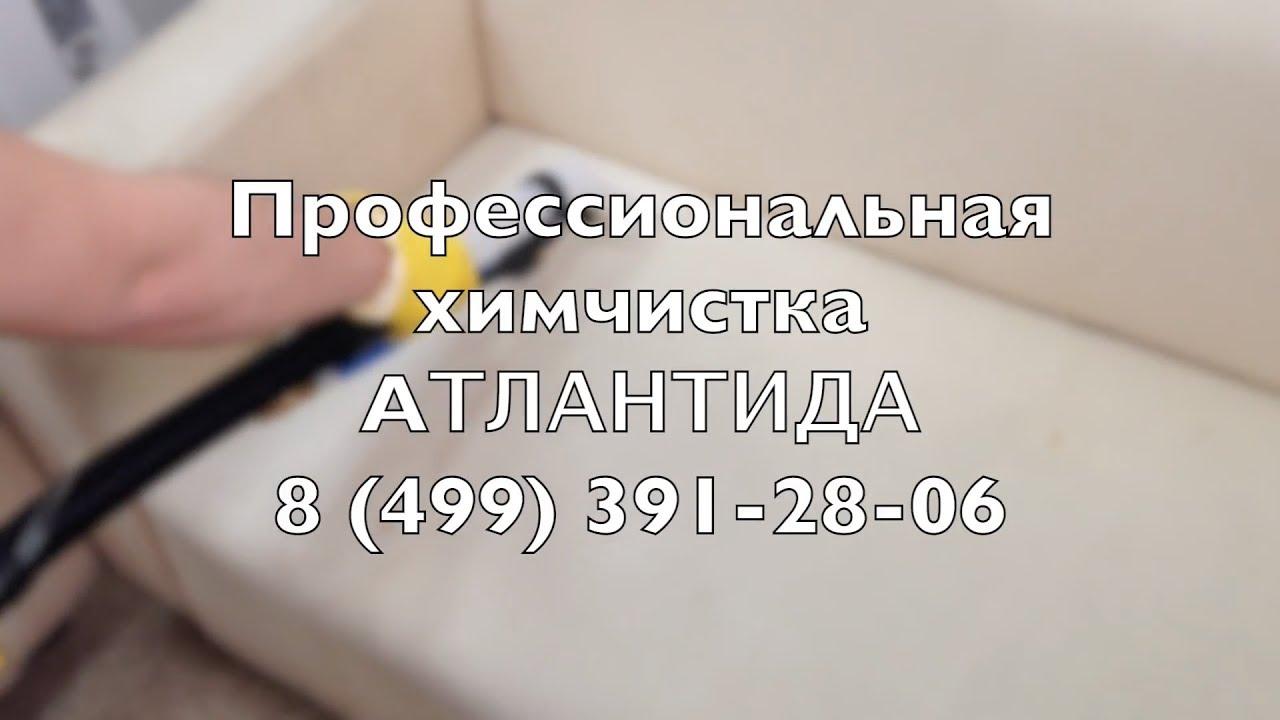 химчистка матрасов Дмитров