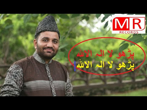 pro-la-ilaha-illallah--special-kalam-2019-mujahid-raja-live-on-mankiala-station