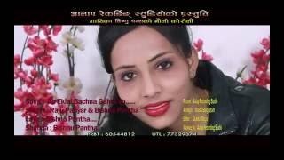 Lok Dohori |Ab Eklai by Raju Pariyar, Bishnu Pantha |New Nepali Latest Lok Dohori Song |