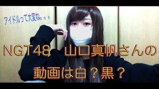 NGT48 山口真帆さん。ハレンチSHOWROOM動画について。シバターさん、ちゃうで!