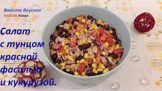 Салат с тунцом, красной фасолью и кукурузой