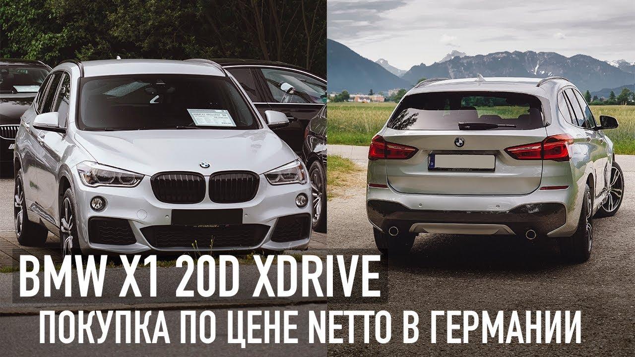 BMW X1 xDrive /// Покупка по цене Netto в Германии, почему в Украине таможат по Brutto?