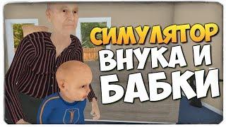 СМЕХ ДО СЛЕЗ! УГАРНЫЙ СИМУЛЯТОР БАБКИ И ВНУКА! ● Granny Simulator
