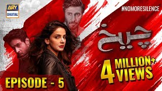 vuclip Cheekh Episode 5 - 2nd February 2019 - ARY Digital [Subtitle Eng]