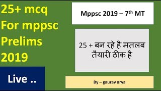 Download Mppsc 2019 prelims - 7th mock test | 30 mcq | mp gk | mp current by - gaurav arya Mp3 and Videos