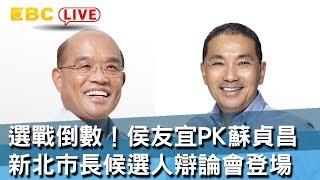 《完整版》選戰倒數!侯友宜PK蘇貞昌 新北市長候選人辯論會登場