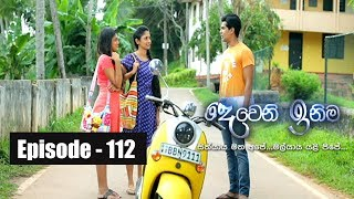 Deweni Inima | Episode 112 11th July 2017 Thumbnail