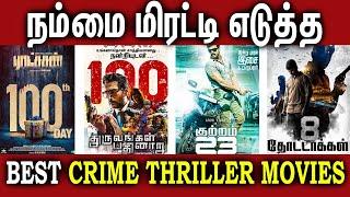 Best Crime Thriller Movies Of Tamil Cinema | #Nettv4u