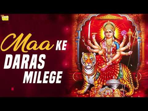 Navratri Special Anup Jalota Bhajans   Maa Ke Daras Milege   Hindi Song 2018   Durga Maa Bhajans
