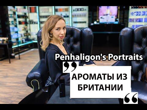 ТЕСТ КТО ВЫ от парфюмерного дома Penhaligon's серия ароматов Portraits