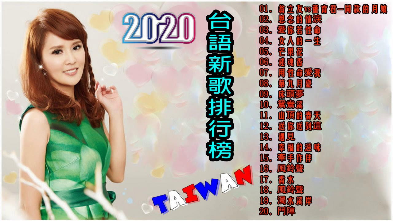 翁立友好听的歌_翁立友vs董育君-同款的月娘 | 台語新歌男女合唱 - 2020 台語新歌 ...