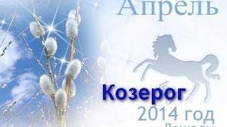 Гороскоп на апрель 2014года Козерог