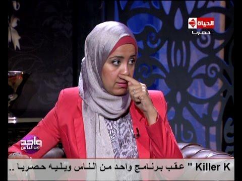 #واحد من الناس | اغتصاب شابة بعقل طفل | مع د.عمرو الليثي