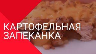 Рецепт: Картофельная запеканка с курицей и грибами(Невероятно вкусная и простая запеканка, которую может приготовить с лёгкостью каждый. Рецепт Нарезать..., 2015-12-21T21:40:51.000Z)
