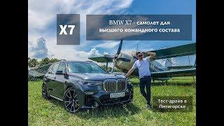 bMW X7 - самолет для избранных или все же обычный автомобиль?