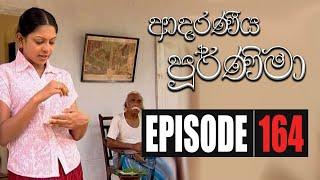 Adaraniya Purnima | Episode 164 ( ආදරණීය පූර්ණිමා ) Thumbnail