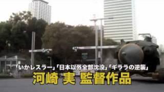 2011年11月26日公開 河崎実監督作『地球防衛ガールズP9』TV SPOT 出演:...