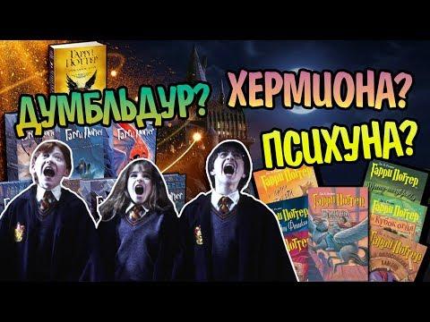 Какой Перевод Гарри Поттера Самый Лучший?