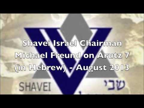 Michael Freund on Arutz 7 August  2013