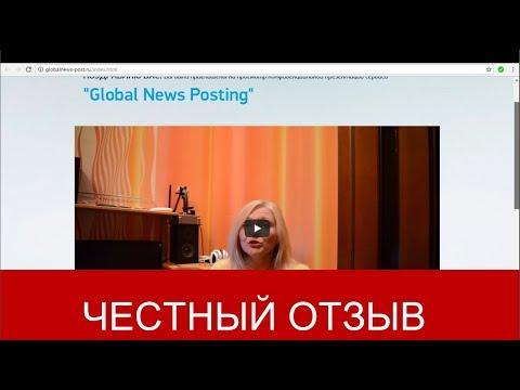 Global News Posting Отзывы | Заработок на рассылке новостей от Ирины Крузэ