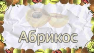 Узнать - имена фруктов - для детей - исследование - Детский сад - школа - Дошкольное