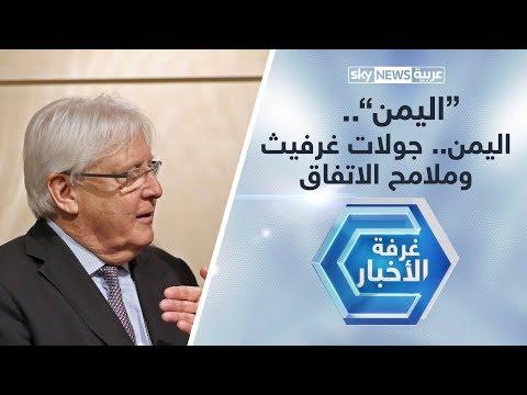 اليمن.. جولات غرفيث وملامح الاتفاق  - نشر قبل 4 ساعة