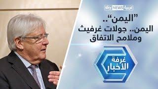اليمن.. جولات غرفيث وملامح الاتفاق