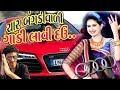 Char  Bangadi Vadi Audi Funny Gujarati   Pagal Gujju