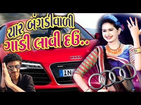 CharBangadi Vadi Audi Funny Gujarati | Pagal Gujju