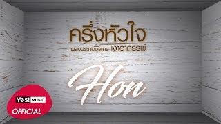 ครึ่งหัวใจ (Ost. เงาอาถรรพ์) : Hon ฮอน   Official Lyrics Video