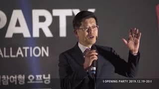 BNK 부산은행 신창동지점 미디어아트 공공 조형물 '도…
