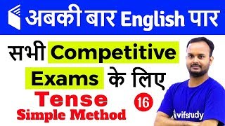 7:00 PM - English for All Competitive Exams by Sanjeev Sir | Tense