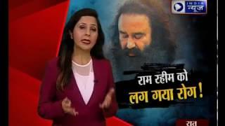 डॉक्टरों का बड़ा खुलासा सेक्स एडिक्ट है बलात्कारी बाबा राम रहीम इसलिए खराब हुई तबीयत