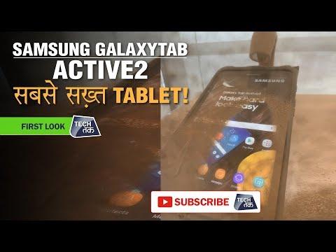 SAMSUNG GalaxyTab Active2: काफी सख़्त है ये Tablet | First Look| Tech Tak Mp3