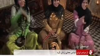 Iran Kurdistan province, Women traditional dress لباس سنتي زنان استان كردستان ايران