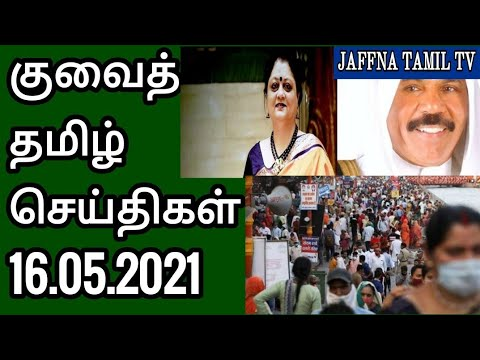 Kuwait Tamil News | Tamil | Kuwait Breaking News In Tamil | Kuwait Today 16.05.2021